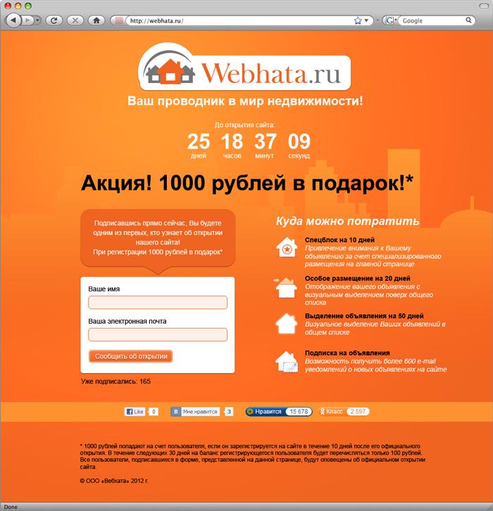 Сайт webhata.ru