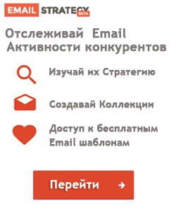 EmailStrategy-перейти