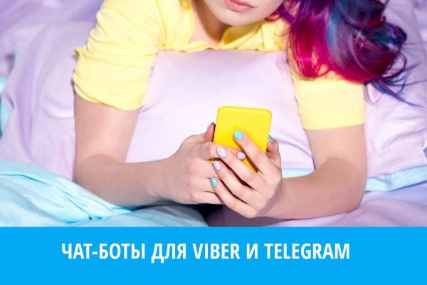 Конструктор чат-ботов для Viber