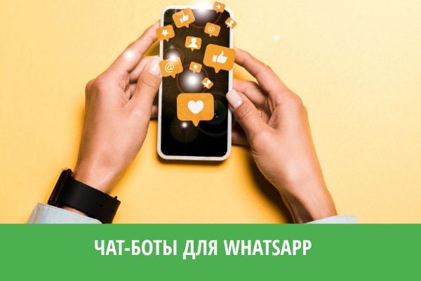 Конструктор чат-ботов для Whatsapp